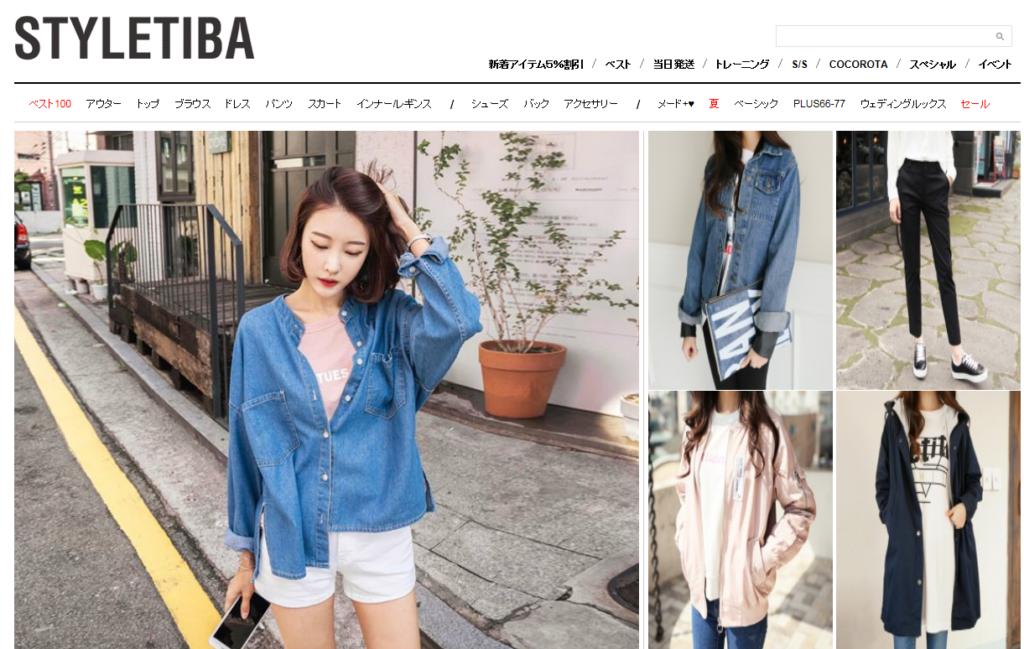 韓国ファッション通販サイトのSTYLETIBA(スタイルティバ)