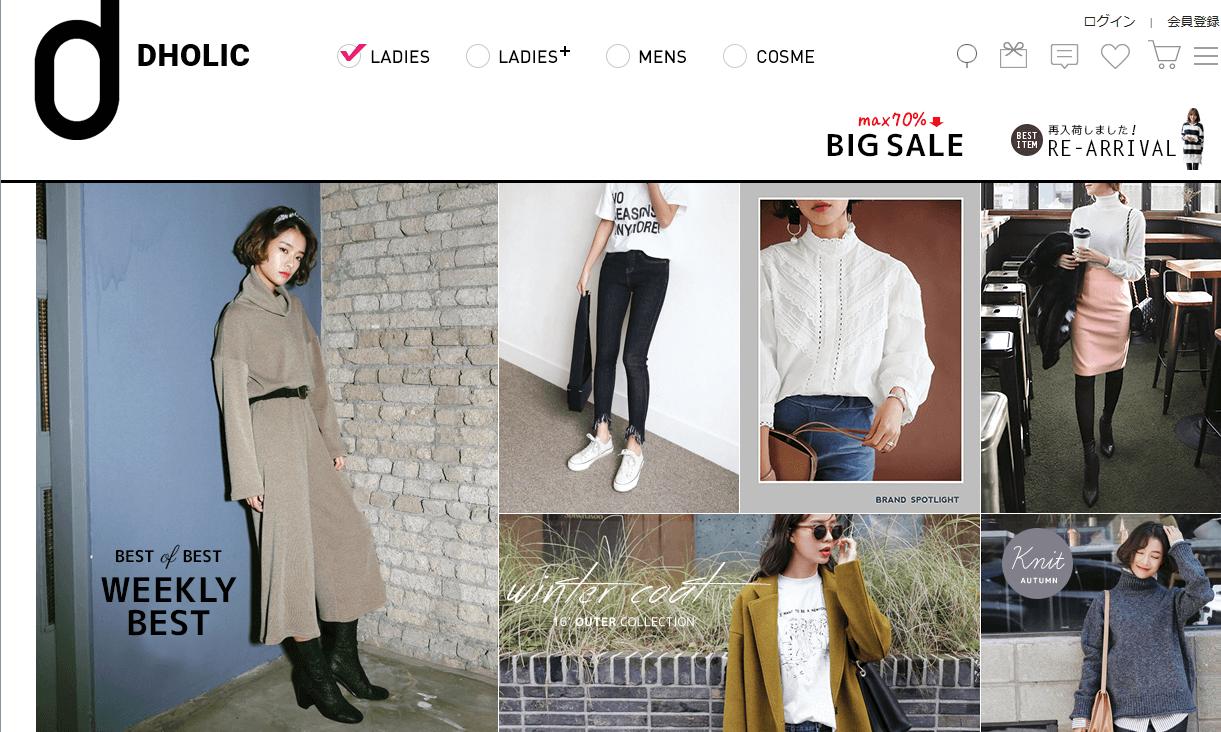 韓国ファッション通販サイトのDHOLIC(ディーホリック)