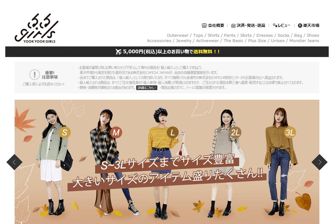韓国ファッション通販サイトの66girls(ユクユクガールズ)