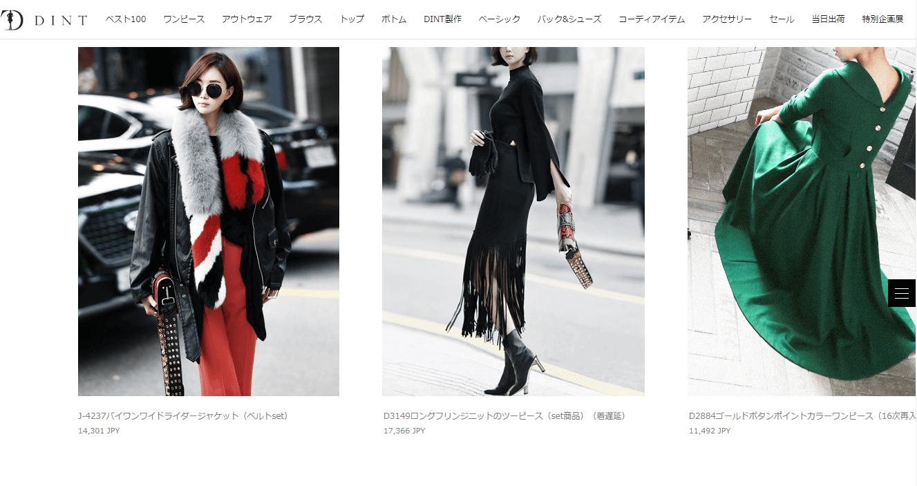 韓国ファッション通販サイトのDINT (ディント)