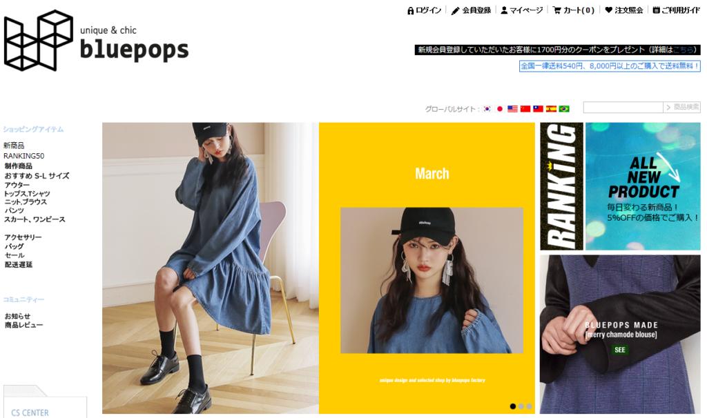 韓国ファッション通販サイトのblue pops(ブルーポップス)