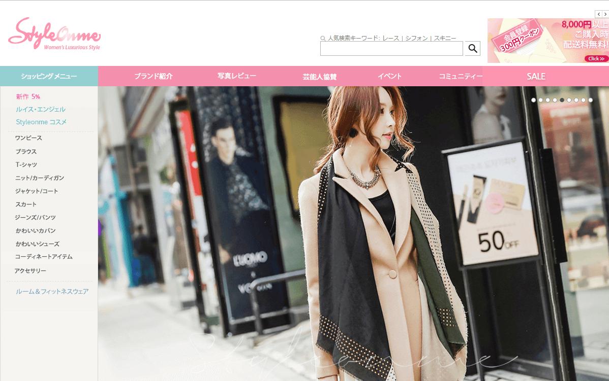 韓国ファッション通販サイトのStyleonme (スタイルオンミ)