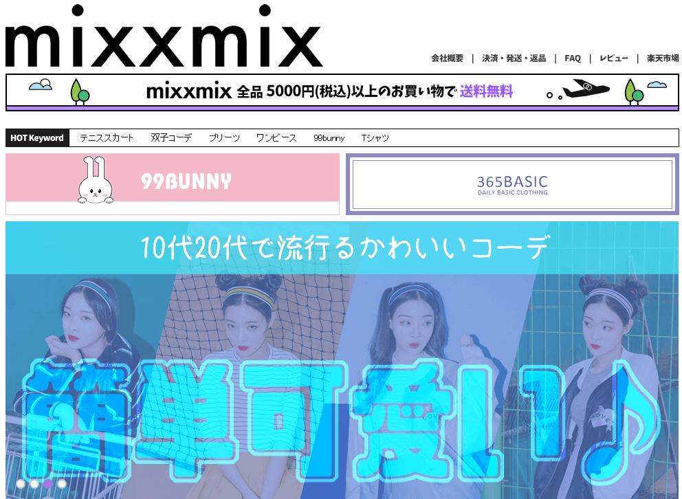 韓国ファッション通販サイトのMIXXMIX (ミックスエックスミックス)