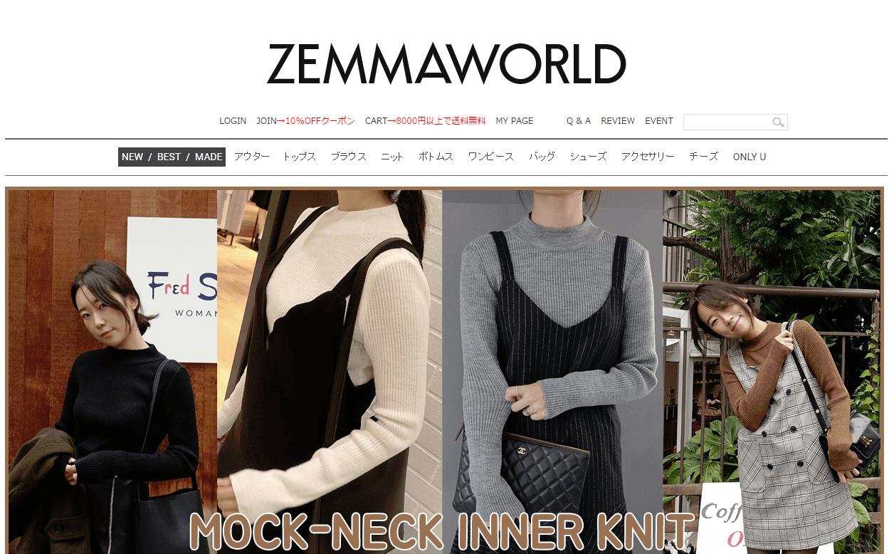 韓国ファッション通販サイトのZEMMAWORLD(ゼマワールド)