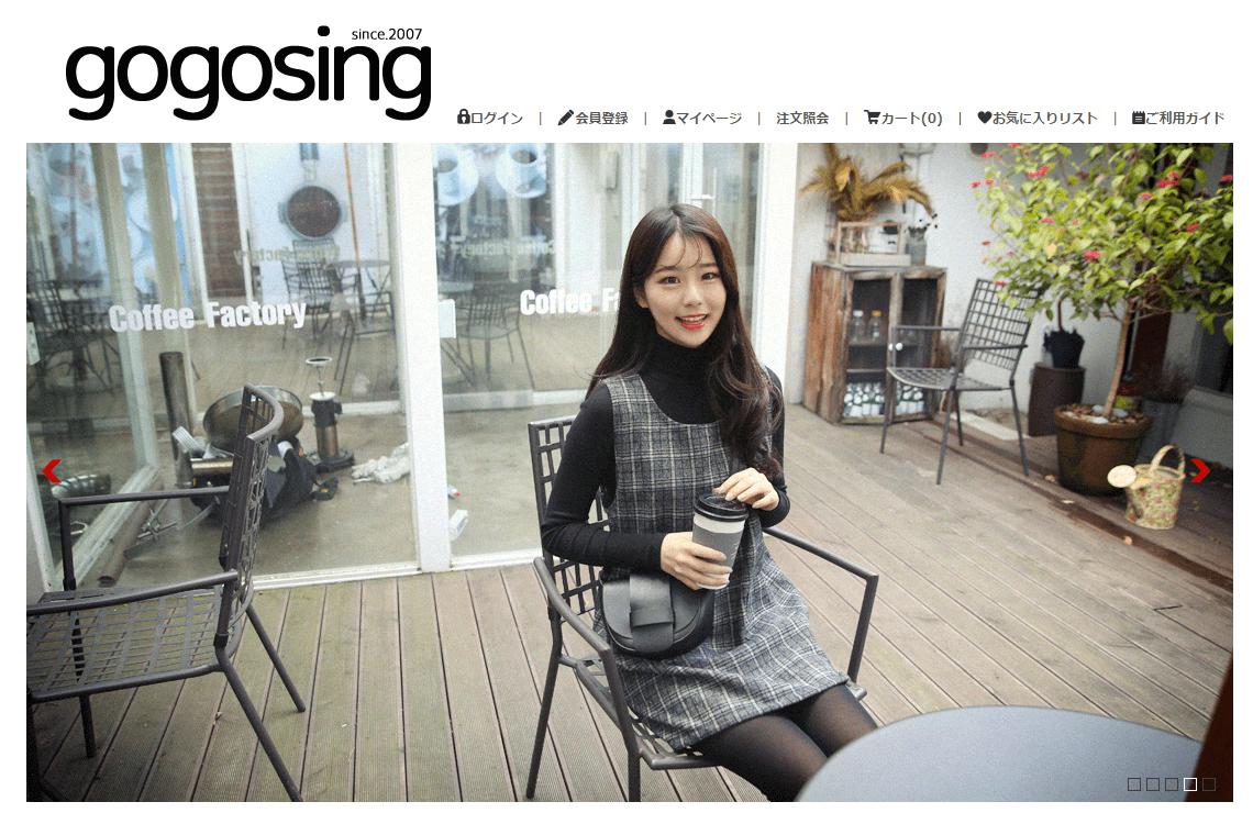 韓国ファッション通販サイトのGOGOSING (ゴゴシング)