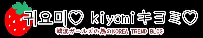 귀요미♡ kiyomiキヨミ♡