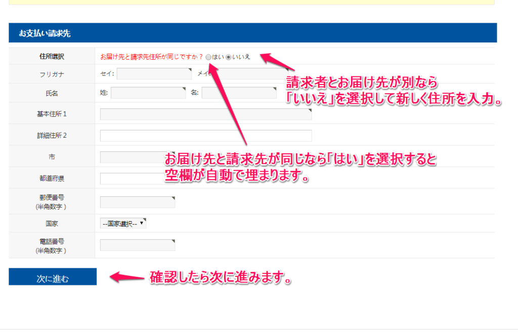 韓国コスメ通販「STYLE KOREAN(スタイルコリアン)」の注文方法