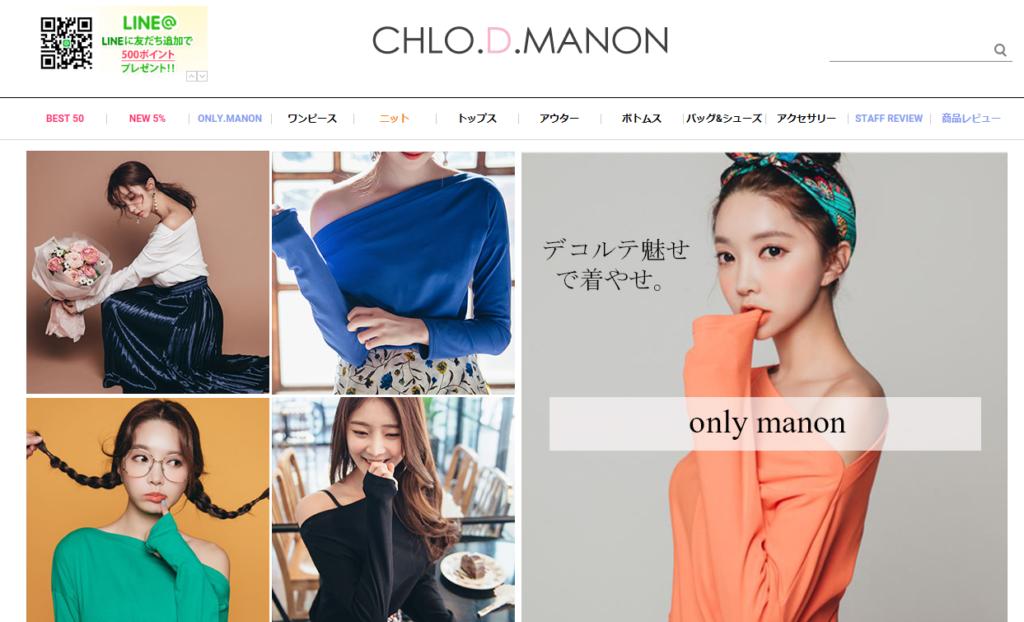 韓国ファッション通販サイトのCHLO.D.MANON(クロードマノン)