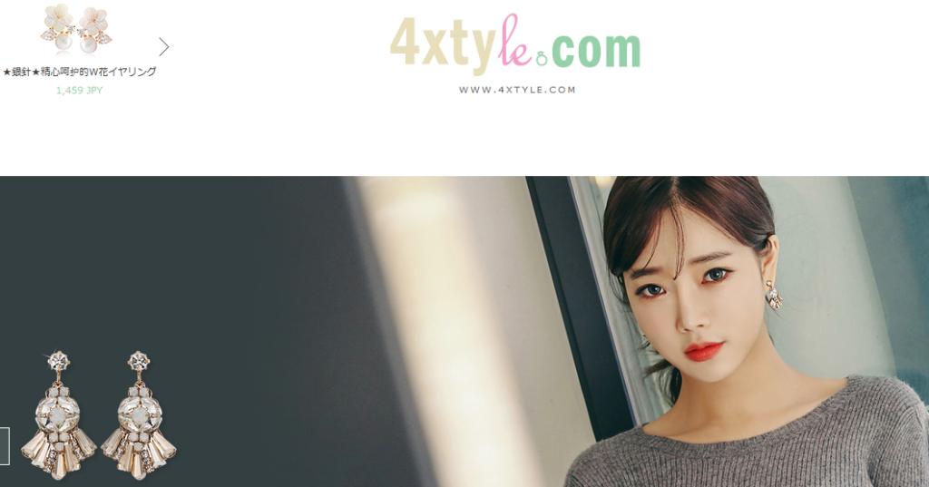 私のイチオシの韓国アクセサリー専門ショップ「4XTYLE」は、可愛い系からクールな大人アクセまでほんっっとに沢山のアイテムがあって、しかも可愛い&安いので、