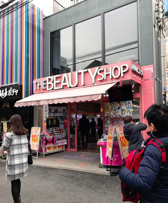 THE BEAUTY SHOP(ザ ビューティーショップ)