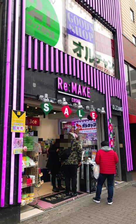 Re:MAKE(リメイク)