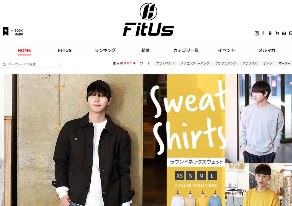 韓国メンズファッション通販サイトFitUS(フィットアス)