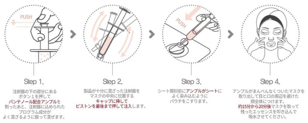 注射器マスクパックの使い方