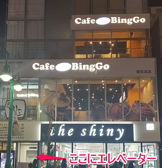 新大久保のCafeBingGo(カフェビンゴ)はどこにあるの?