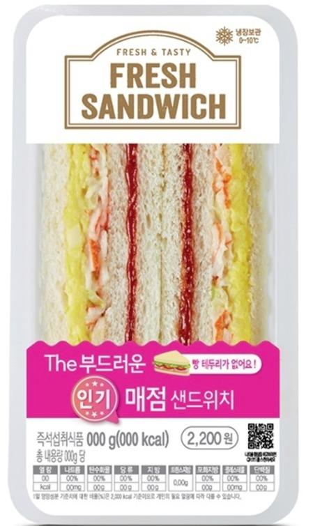 人気満点サンドイッチ
