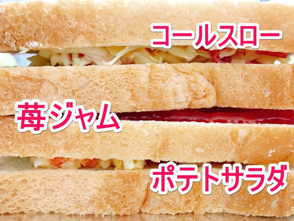 人気歌謡サンドイッチの作り方