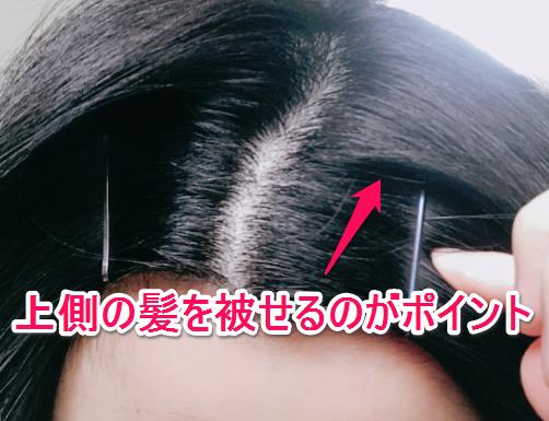自分の前髪を左右に分けて、ピンで固定する