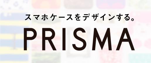 「プリスマ」はイメージ通りのスマホケースを簡単に作れるアプリ♪